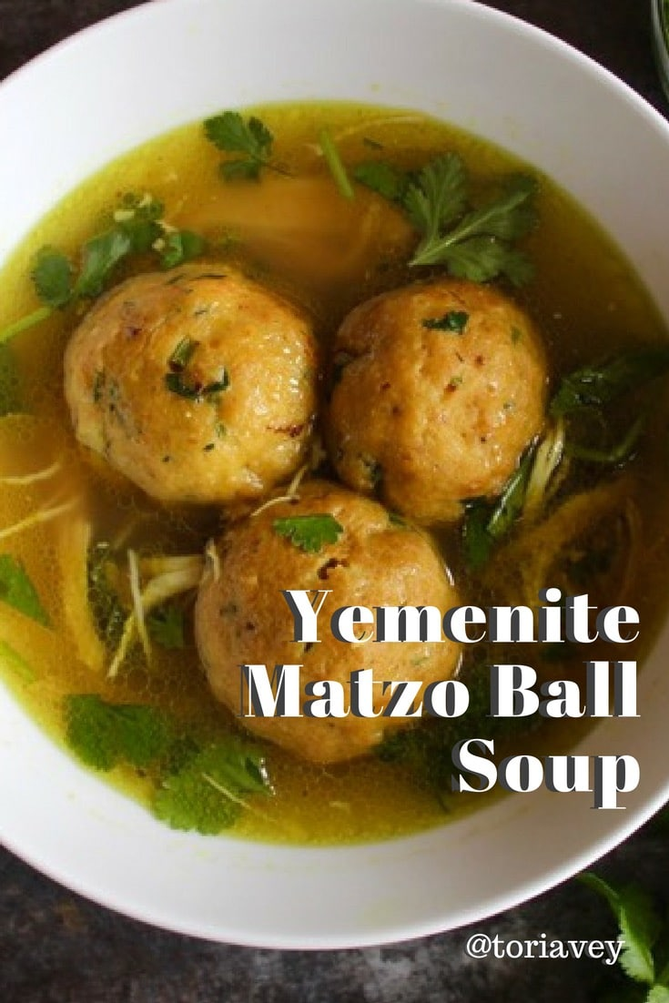 Yemenite-Style Matzo Ball Soup - A Passover classic chicken soup recipe with a Middle Eastern twist. Golden turmeric-spiced broth with fluffy, flavorful matzo balls. | ToriAvey.com #passover #matzoballs #matzo #soup #yemenite #jewishfood #pesach #turmeric #matza #chickensoup #jewishholidays #middleeastern #schug #chickensoup #cilantro #passoverrecipe